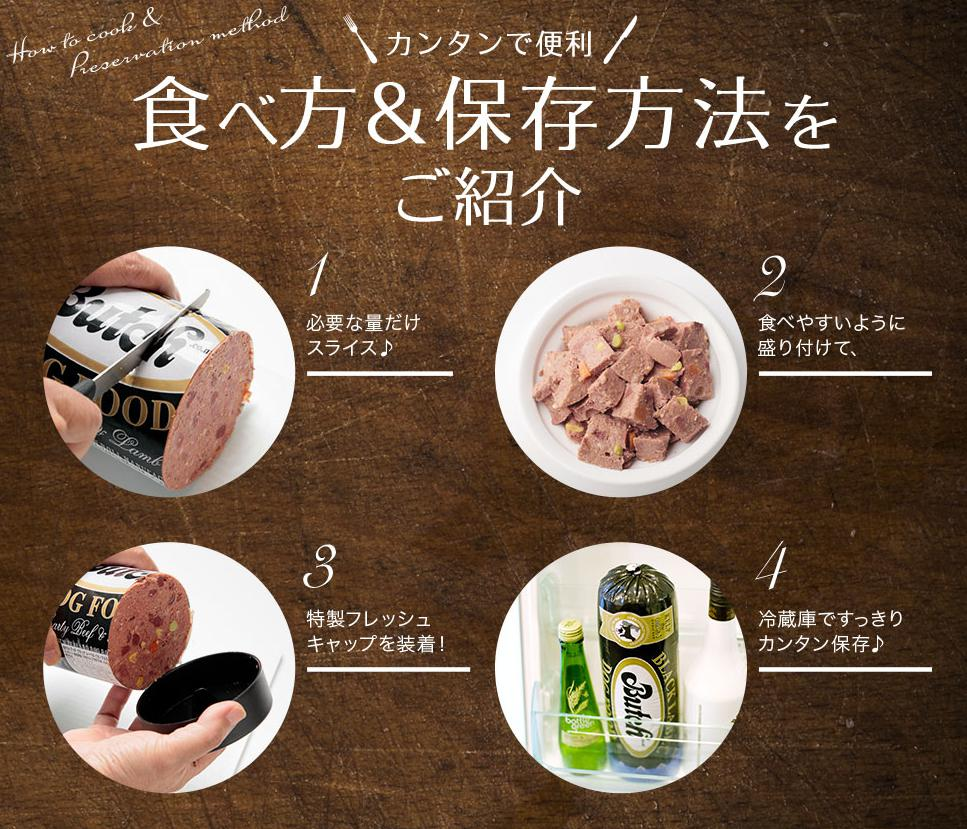 ブッチ-Butch- 食べ方&保存方法