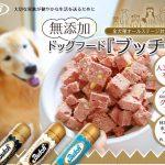 """ブッチ-Butch-注文・評価(評判)!公式サイト""""取扱店舗""""犬用特別トライアルセットがおすすめ!"""