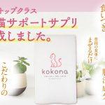 ここな-KOKONA-愛用者&お試しモニター評判(評価)!公式サイト定期便~解約・休止詳細!