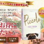 """ピッコロ-Piccolo-口コミ・効果『シニア犬におすすめの美味しいドッグフード""""レティシアン""""』"""
