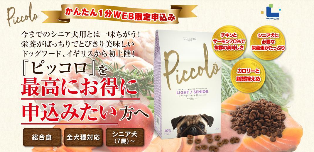 ピッコロ(Piccolo) 公式サイト