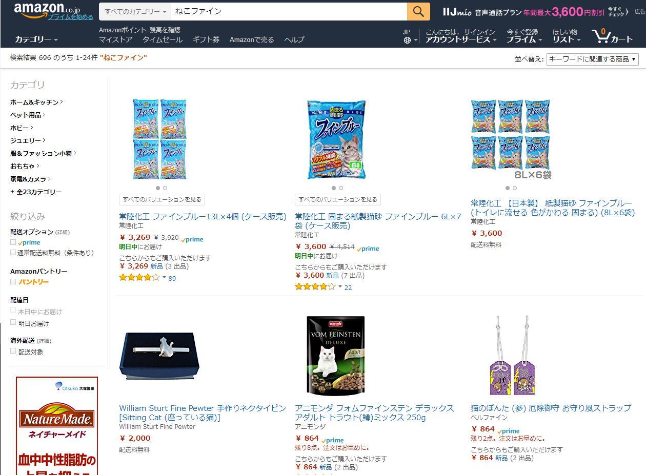 ねこファイン-NEKOFINE- アマゾン(amazon)