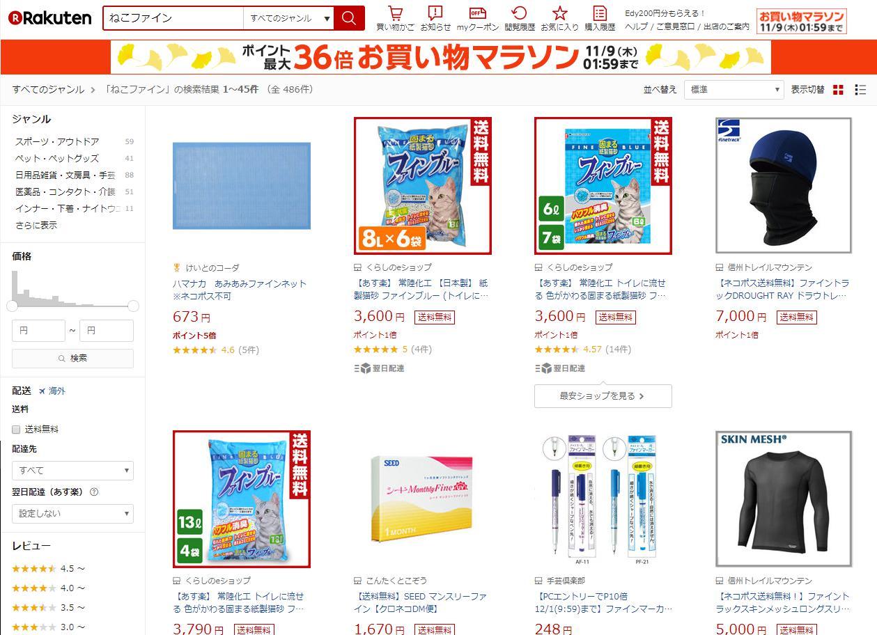 ねこファイン-NEKOFINE- 楽天市場