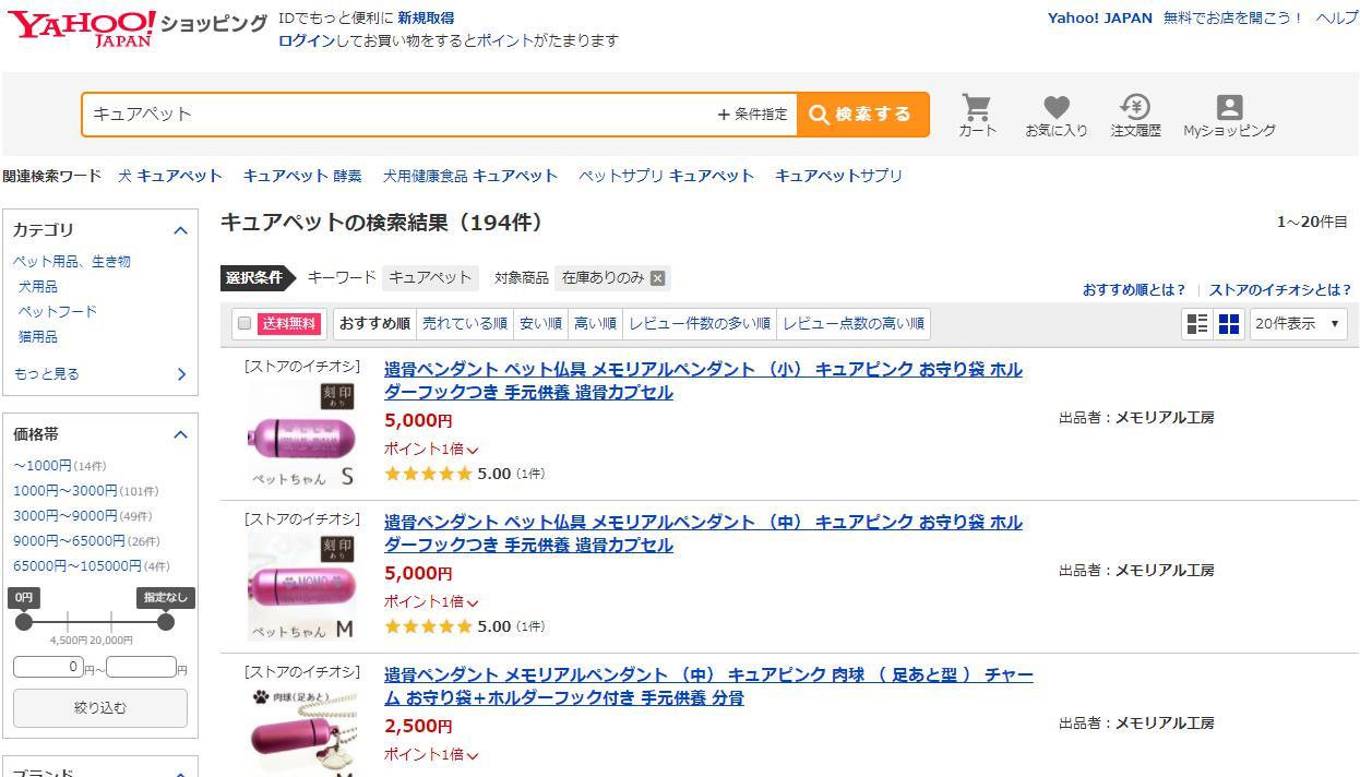 キュアペット(CUREPET) ヤフー!ショッピング(yahoo!shopping)