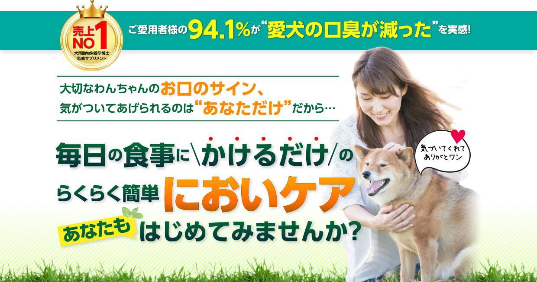 キュアペット(CUREPET) 愛犬用臭いケアサプリメント